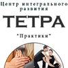 "ТЕТРА ""Практики"".Рейки, Астрология, Таро Украина"