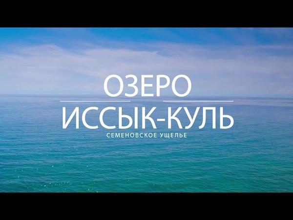 Иссык-Куль. Семёновское ущелье.