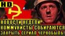 Коммунисты пытаются закрыть новый сериал про Чернобыль от HBO! / Новости и слухи 8