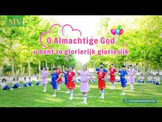Christelijk liedje 'O Almachtige God, u bent zo glorierijk' (Videoclip)