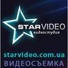 Видеостудия STAR Video: видеосъемка в Киеве