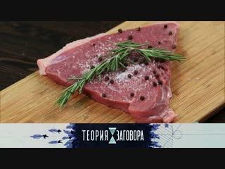 Теория заговора. Мясо (25.11.2018, Документальный, расследование)