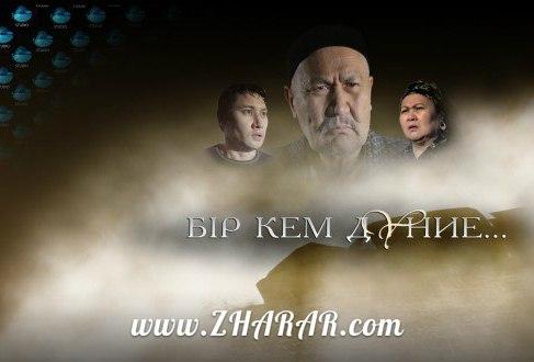 Қазақша Фильм: Бір кем дүние... (2013)