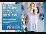 У нас в гостях 29 января Наталья Андреева