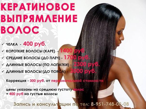 Коллагеновое выпрямление волос отзывы