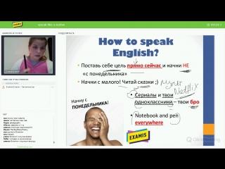 How to speak English?
