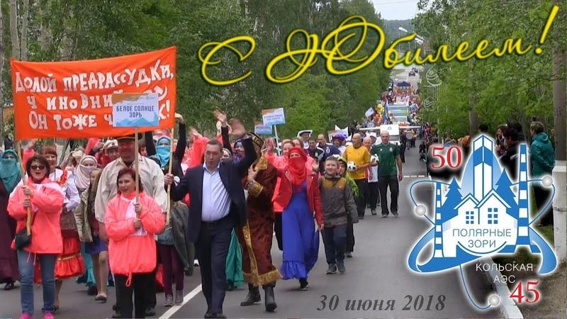 Карнавальное шествие, город Полярные Зори, мурманская область, Кольский полуостров, 30 июня 2018 г.
