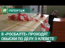 В «Росбалте» проходят обыски по делу о клевете. ФАН-ТВ
