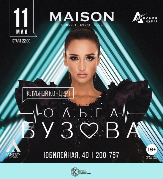 ОЛЬГА БУЗОВА | MAISON CLUB