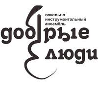 "Логотип ВИА ""Добрые люди"""