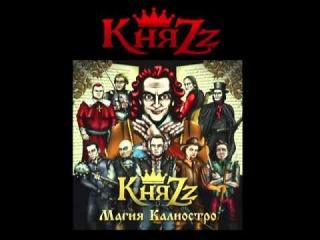 КняZz - Пир В Замке Врага ( Магия Калиостро 2014 ) Наше Радио
