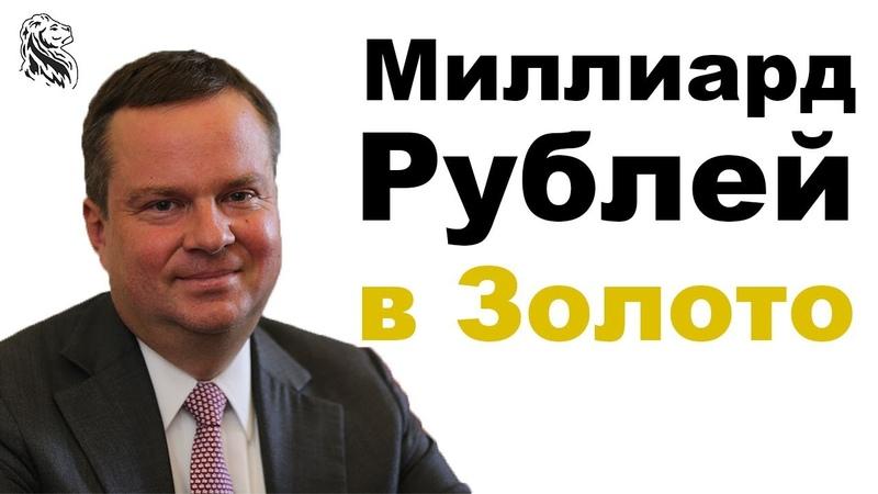 Есть клиенты, которые готовы внести значительные суммы — порядка миллиарда рублей и купить золото