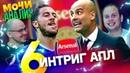 Новый провал «Арсенала» / Кто выиграет АПЛ / Азар, Старридж и Деле Алли будут тащить