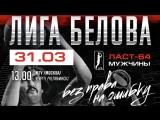 МГУ (Москва) - ЮУрГУ (Челябинск). ЛАСТ 64 Лиги Белова, матч за 1 место