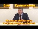 Олег Кувшинников об итогах Областного Государственного Совета
