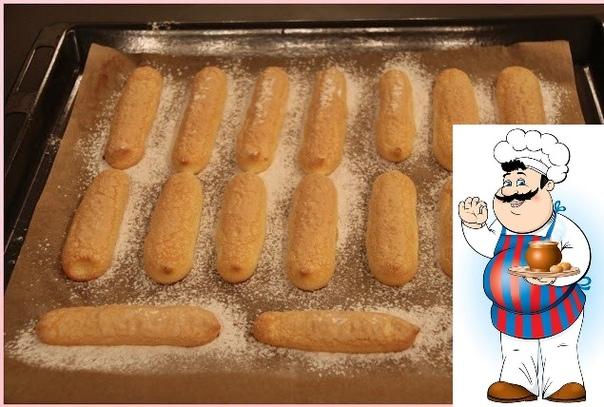 Домашнее Савоярди или Дамские пальчики: простое бисквитное печенье и основа для домашнего Тирамису :)