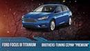 Ford Focus 3 Titanium Brothers-Tuning серии Premium