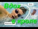 Дыхание в кроле на груди Практика КАК НАУЧИТЬСЯ ПРАВИЛЬНО ПЛАВАТЬ How to learn to swim