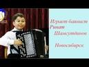 Баянист Ринат Шамсутдинов 9 лет на конкурсе Лира Прииртышья-2018 в Омске