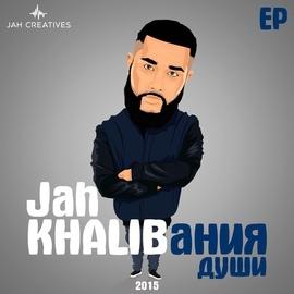 Jah Khalib альбом Khalibaния души