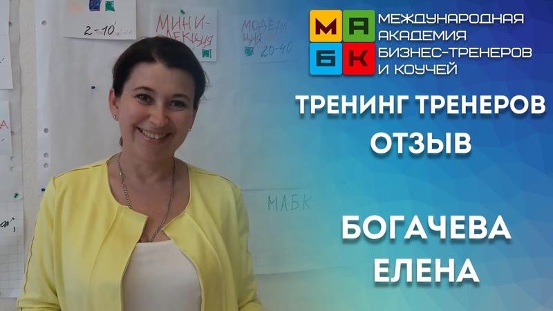 МАБК Отзыв тренинг тренеров Елена Богачева Чита