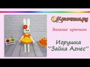 Игрушка Зайка Агнес крючком. Вязаная игрушка крючком. Crochet Toy Bunny Agnes