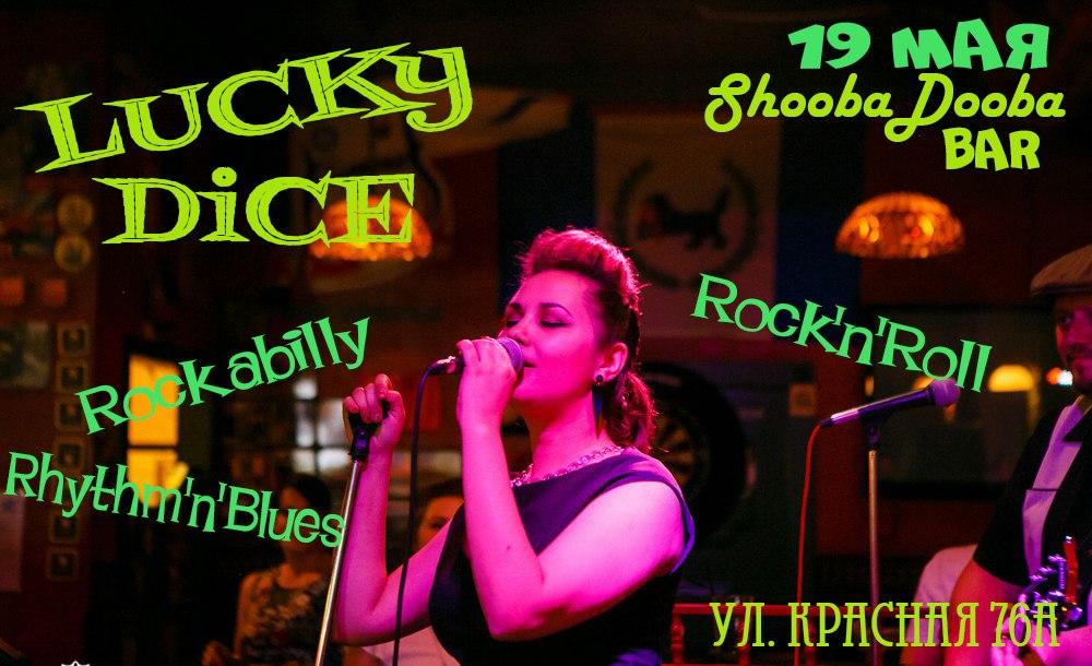 19.05 Lucky Dice в баре Shooba-Dooba!