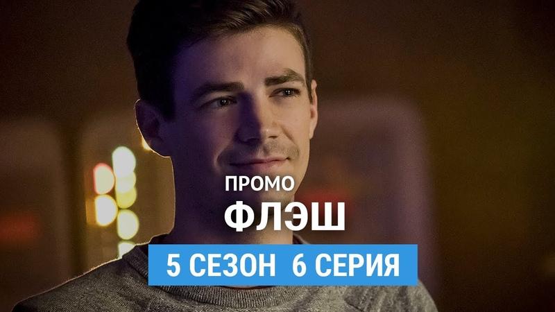 Флэш 5 сезон 6 серия Промо Русская Озвучка