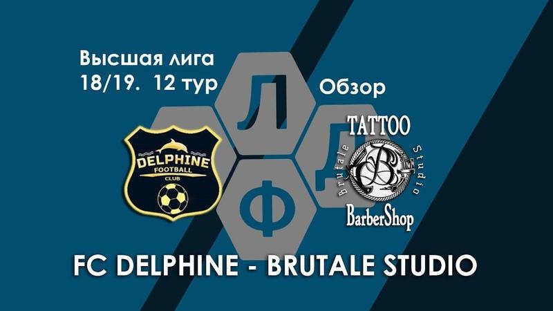 FC Delphine - Brutale Studio. Высшая Лига КЛДФ 12 тур обзор