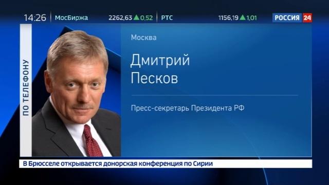 Новости на Россия 24 • В Кремле удовлетворены что ситуация в Армении не дестабилизирована