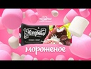 Любимые десерты в эскимо ЭКЛЕРТО Вкусное мороженое эскимо фабрики мороженого ПОЛЯРИС