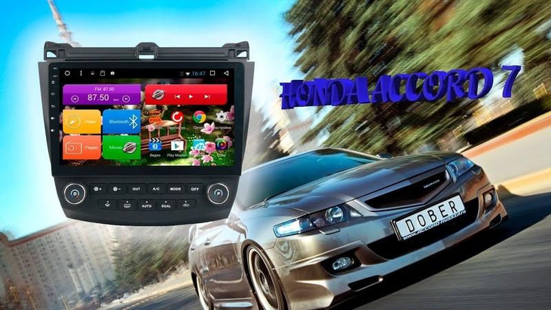 Обзор магнитолы на Honda Accord 7 MegaZvuk T8-1056 Android 7.1.2