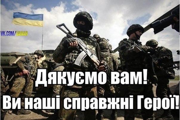 Украина впервые отмечает День защитника - Цензор.НЕТ 7403