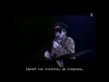 Крис де Бург - Лунный свет и водка (Chris de Burgh - Moonlight and vodka) русские субтитры