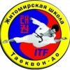 """Школа TaeKwon-Do ITF """"Лучшие из лучших"""", Житомир"""