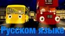 Колеса у автобуса   часть 7   детские песенки   Литл Бэйби Бум