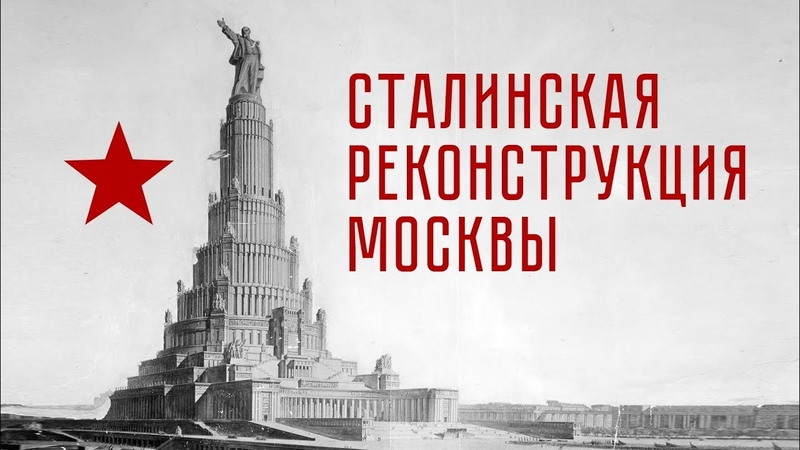 Сталинская реконструкция Москвы 1935 город будущего. Лекция Павла Перца