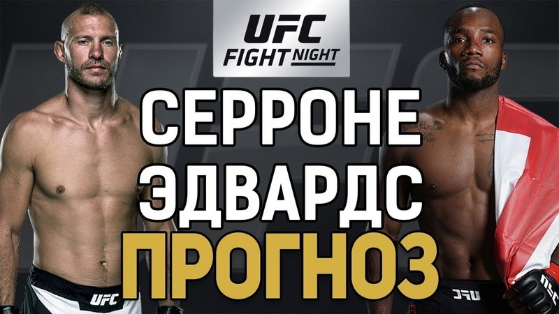 Дональд Серроне vs Леон Эдвардс Ковбой или Рокки Разбор и прогноз к UFC Fight Night 132