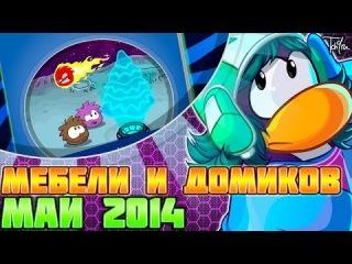 Клуб пингвинов: Май 2014 | Каталог Мебель и Домиков!