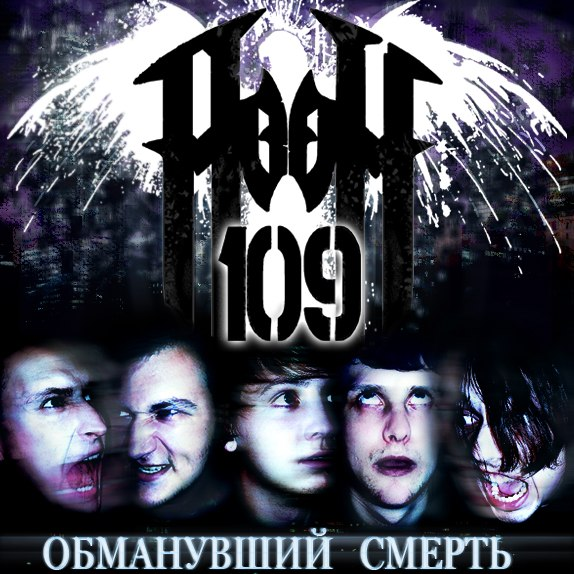 Room 109 - Обманувший смерть (2012)