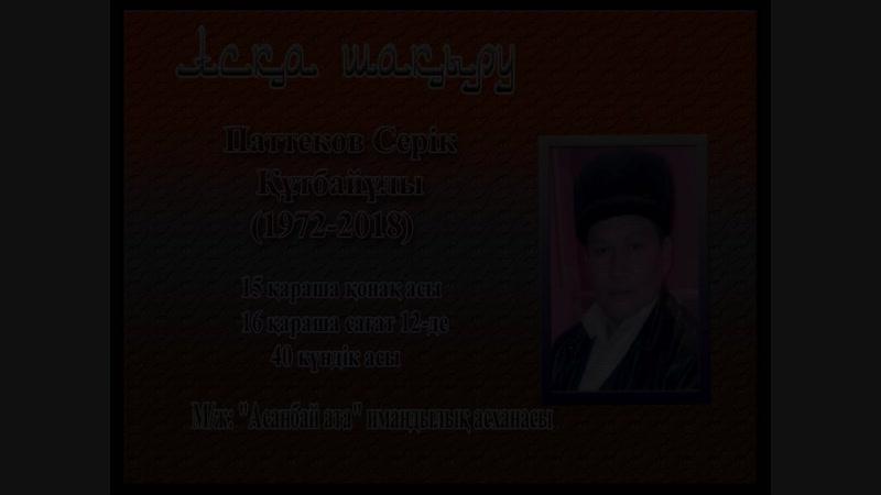 Түркістан_асқашақыруПаттековСерікҚұтбайұлы