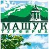 Турфирма МАШУК - туроператор по югу Росии
