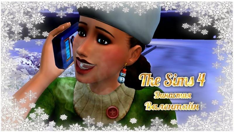 The Sims 4: Династия Валентайн. Домашние посиделки и подготовка к праздникам 52