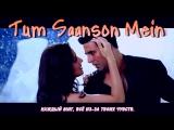 Tum Saanson Mein - Humko Deewana Kar Gaye (рус.суб.)
