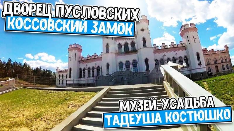 Поездка в Коссово Дворец Пусловских Коссовский замок Музей усадьба Тадеуша Костюшко