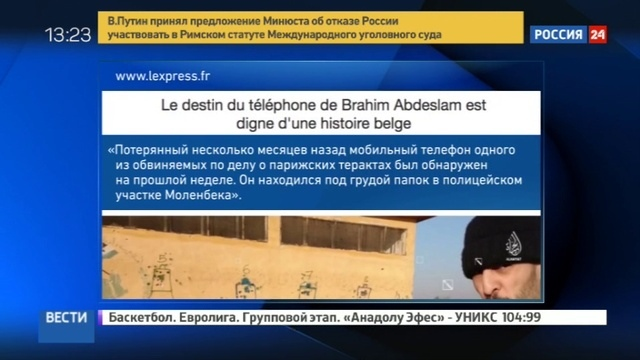 Новости на Россия 24 Важный вещдок по делу о терактах в Париже нашли под грудой полицейских бумаг