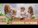 ВСЕ о СЕМЕЙНОМ ОБУЧЕНИИ реальный опыт проблемы современной системы образования школа СССР сталинс