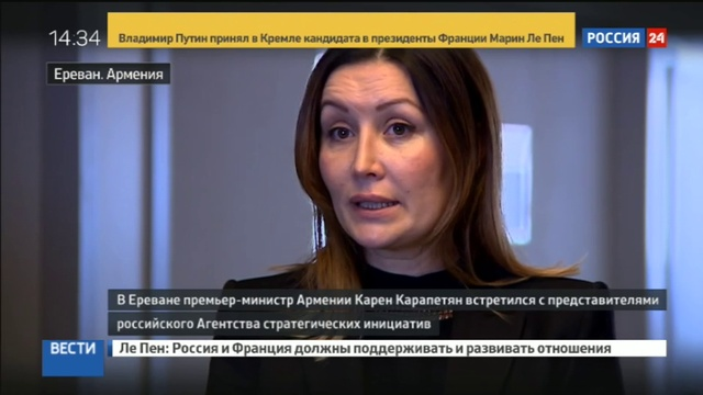 Новости на Россия 24 • АСИ налаживает сотрудничество с коллегами из Армении