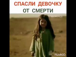 Спасли девочку