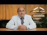 Беляев Алексей Михайлович - Приглашение на Петербургский онкологический форум
